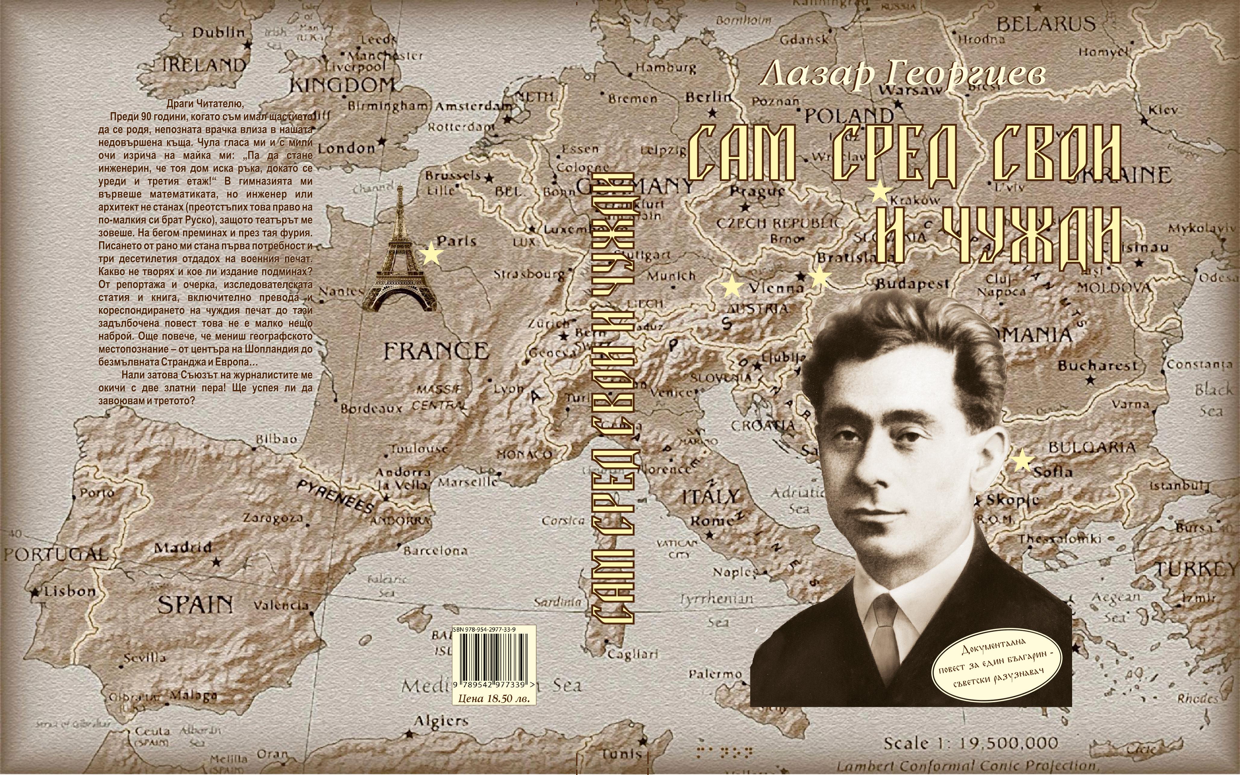 Никола Попов – сам сред свои и чужди