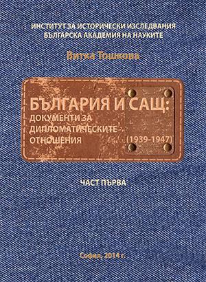 България и САЩ: документи за дипломатическите отношения (1939-1947) Част Първа (Копие)