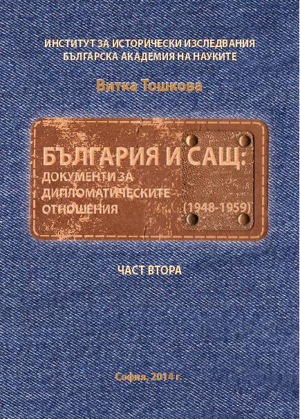 България и САЩ: документи за дипломатическите отношения (1948-1959) Част Втора