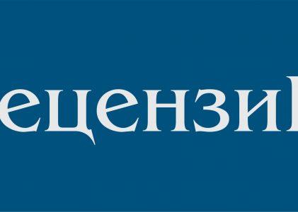 Международната дунавска комисия с българско участие – от сигурността и разбирателството до изменчивостта в реалностите по реката 1919-1940/1944 г.