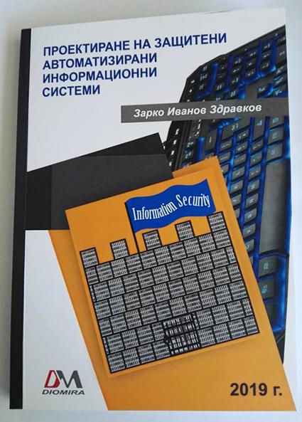 Проектиране на защитени автоматизирани информационни системи