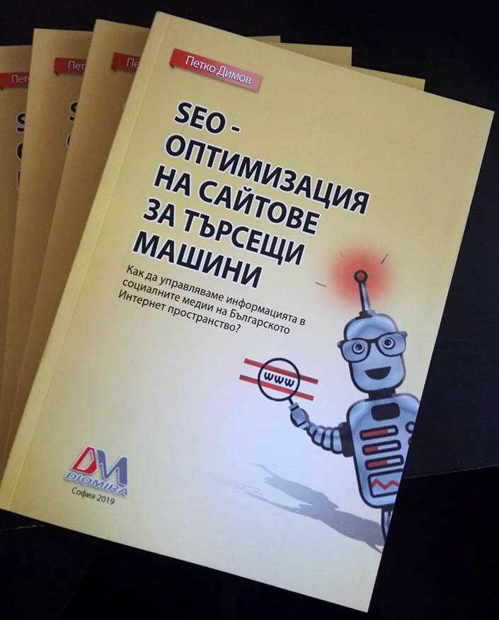 SEO – оптимизация на сайтове за търсещи машини
