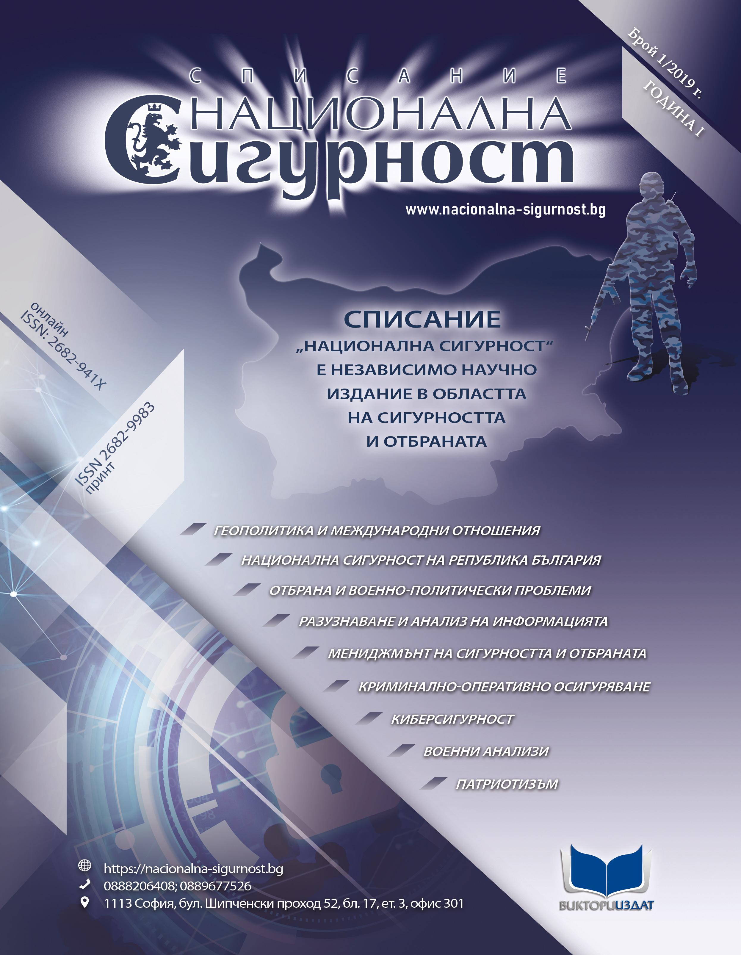 Списание брой 1