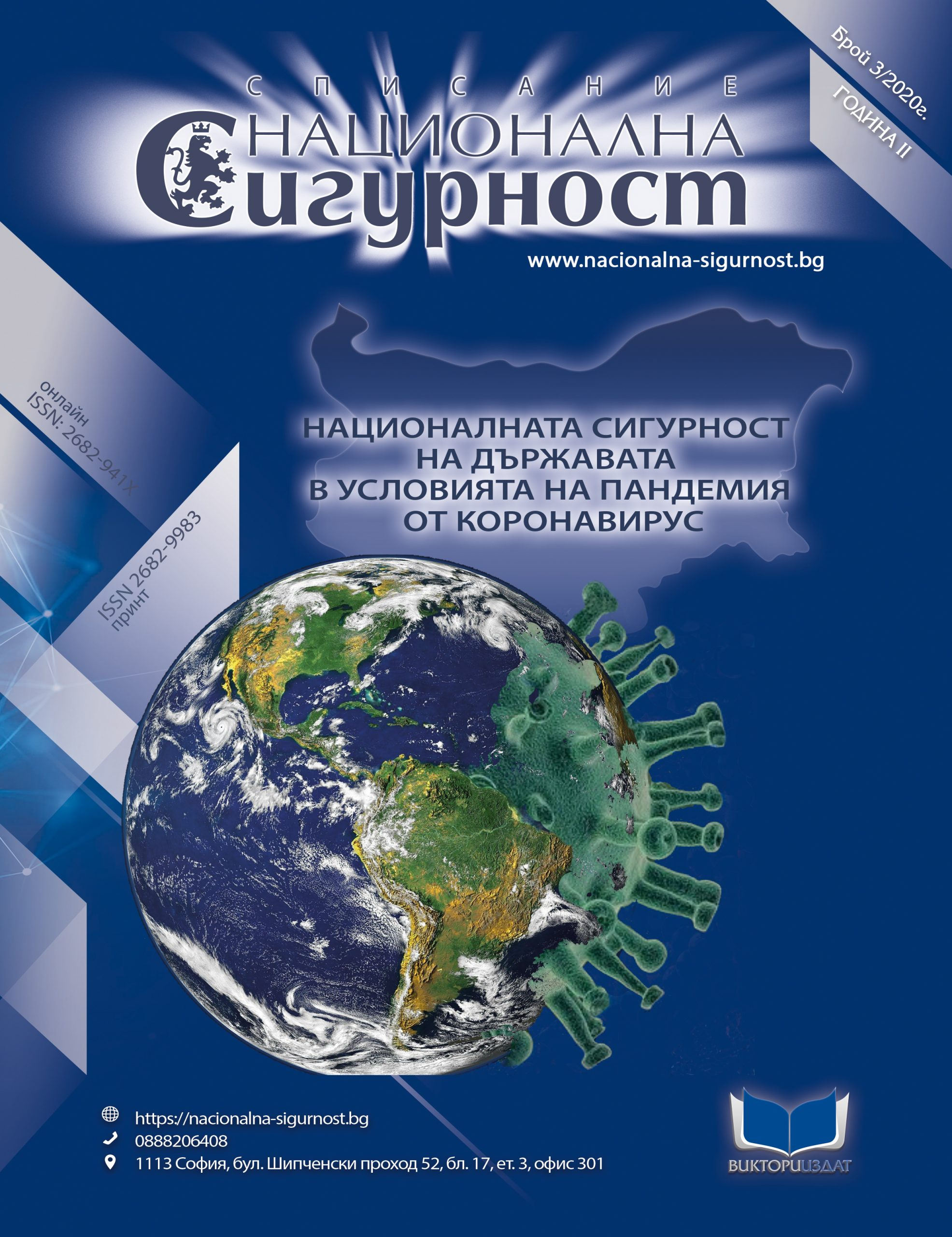 Списание брой 3