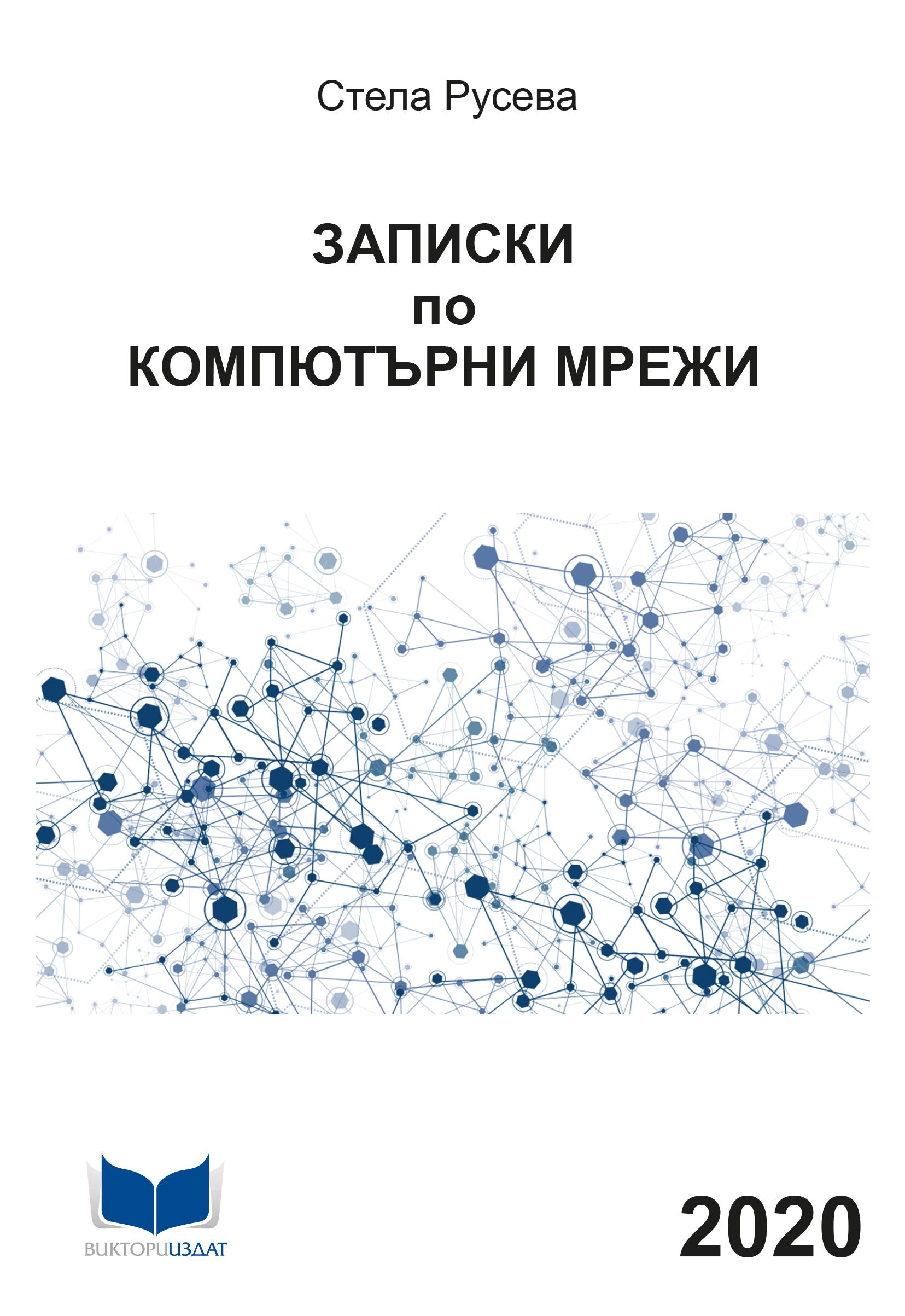 Записки по компютърни мрежи