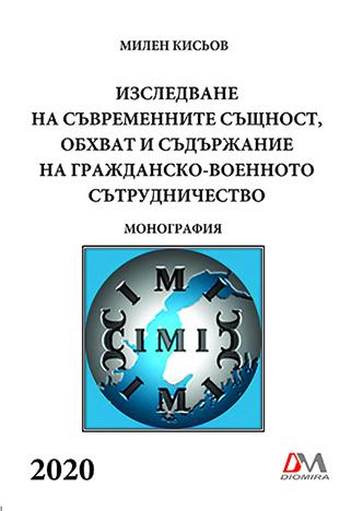 Изследване  на съвременните същност, обхват и съдържание на гражданско-военното сътрудничество