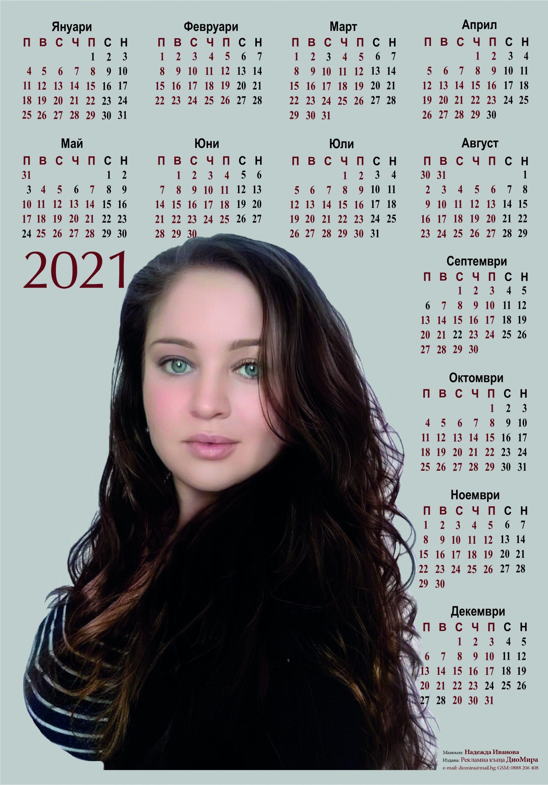 Рекламен календар 2021 размер 100х70 см